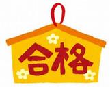 早稲田大学教育学部合格体験記 by武田塾 三軒茶屋校
