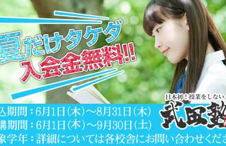 武田塾に夏期講習はありますか?【夏だけタケダで逆転合格】
