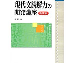 駿台 現代文 現代文読解力の開発講座