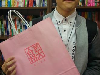 国立 東京藝術大学合格!