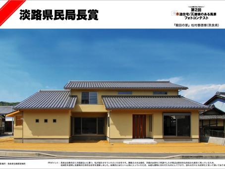 淡路瓦工業組合主催の第2回木造住宅/瓦屋根のある風景コンテストに於いて淡路県民局長賞を受賞しました。