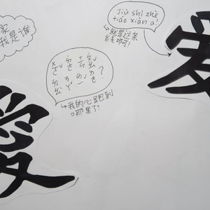 簡體字和繁体字 (Simplified and Traditional Chinese Characters)