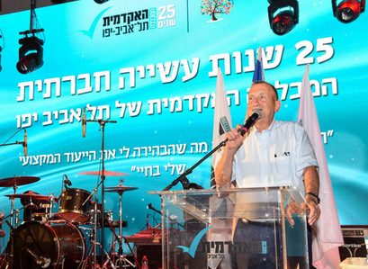 The Academic College of Tel Aviv-Yaffo celebrated 25 years of social change