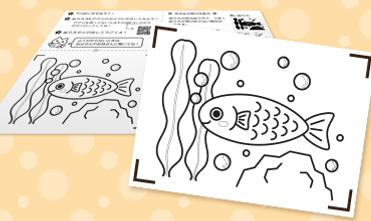 3Dぬりえワークショップ-魚