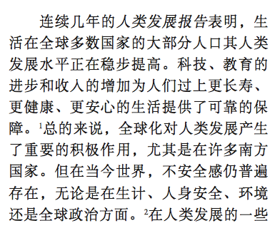 On the Placement of Superscripts in Chinese Texts