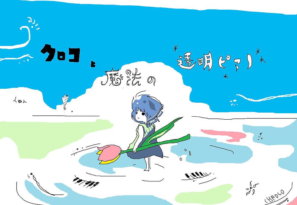 クロコと魔法の透明ピアノtitle.jpg