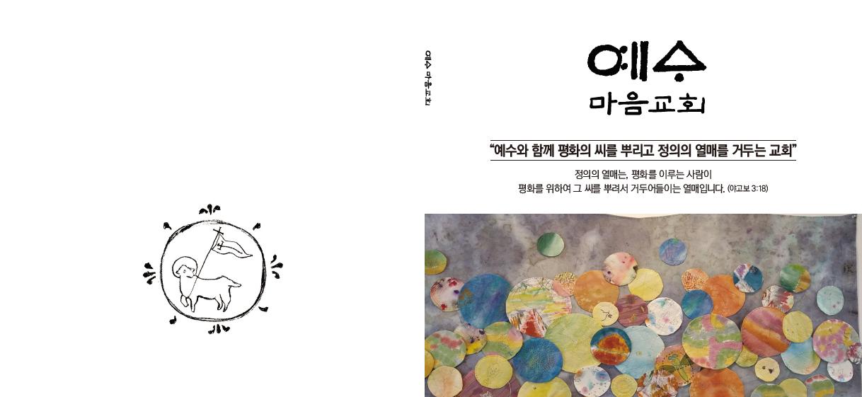 예수마음교회 소개