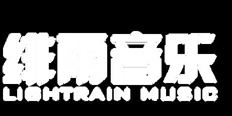 绯雨音乐.png