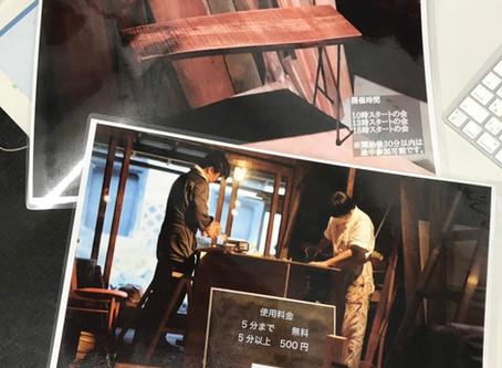 木曽平沢ふるもの市でリメイク工房を開催しました。