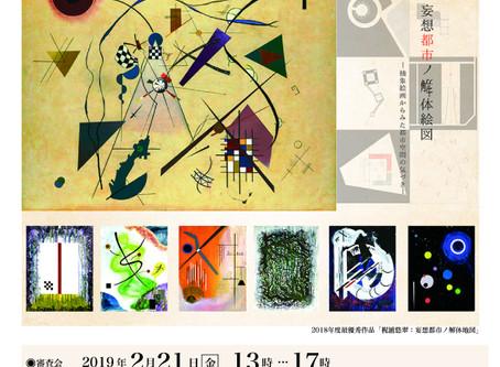 卒業設計審査会及び作品展の開催