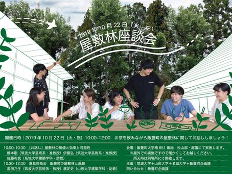 「屋敷林座談会」開催しました。