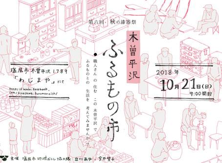 木曽平沢「ふるもの市」のお知らせ