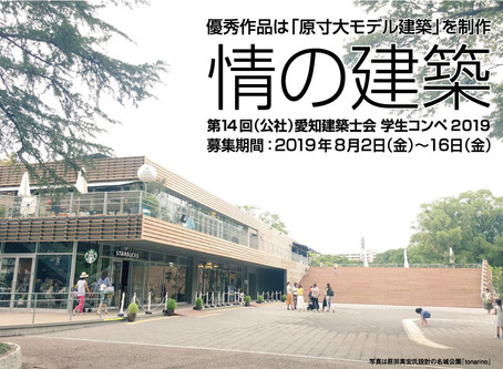 愛知建築士会 学生コンペ