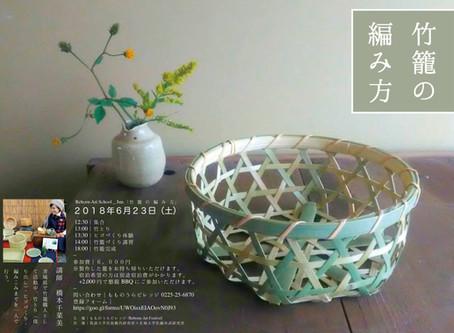 竹籠の編み方|Reborn-Art School_ June