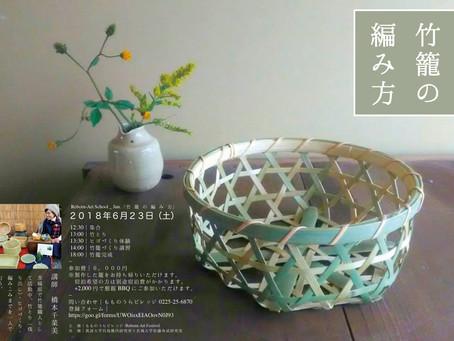 竹籠の編み方 Reborn-Art School_ June