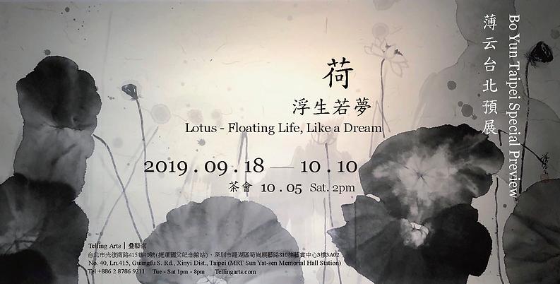 薄云 荷-浮生若夢DM最終版updated 20190919.png