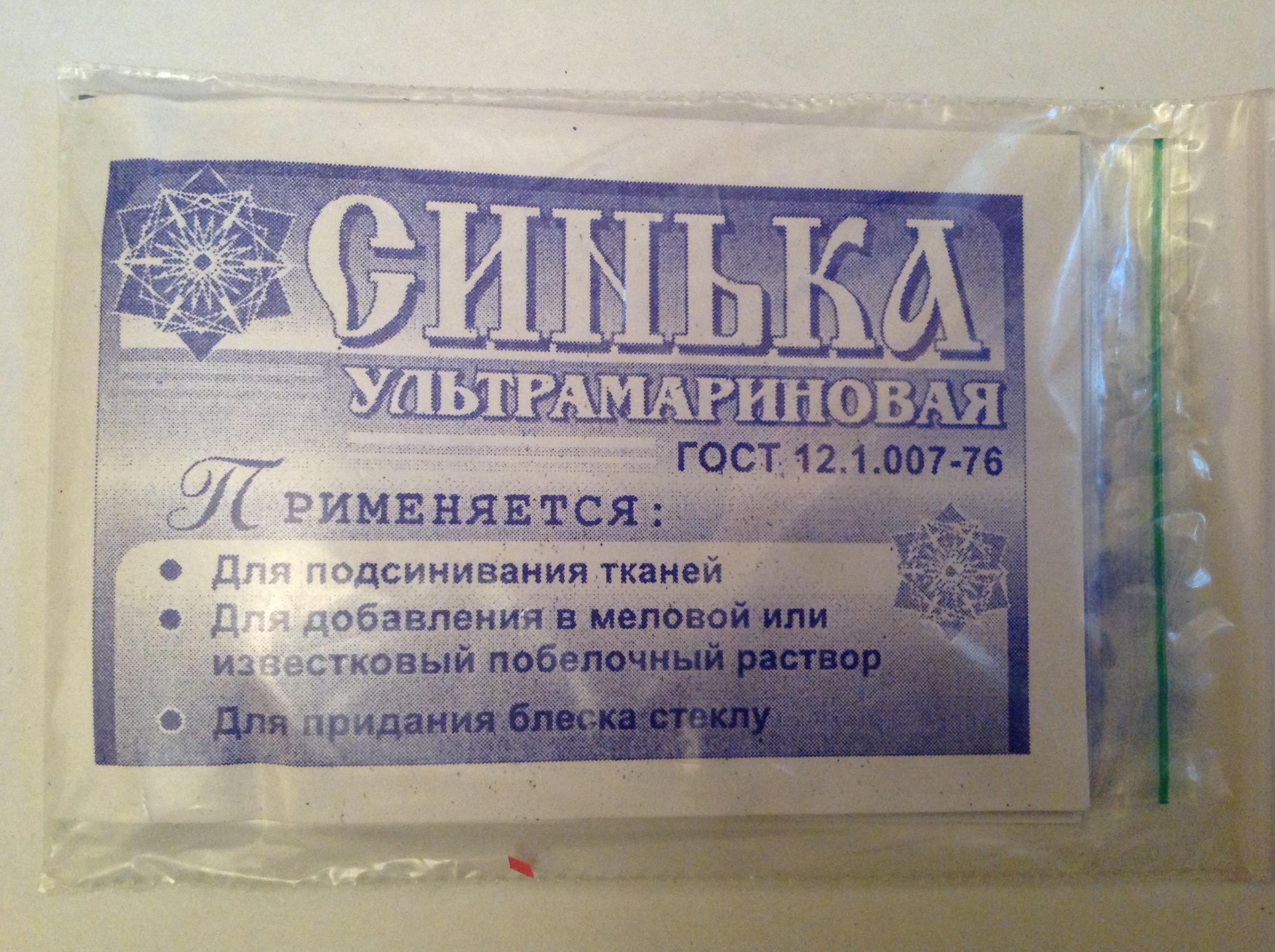 Синька ультрамариновая