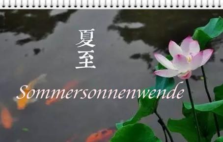Sommersonnenwende (Xia Zhi 夏至)