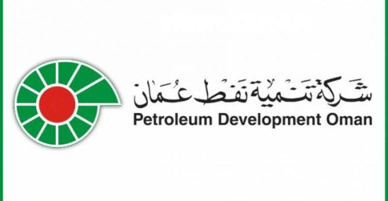 شركة تنمية نفط عمان تطلب موظفين من مختلف التخصصات