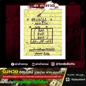 เลขเด็ดหลวงพ่อเงิน งวดวันที่ 30/12/63