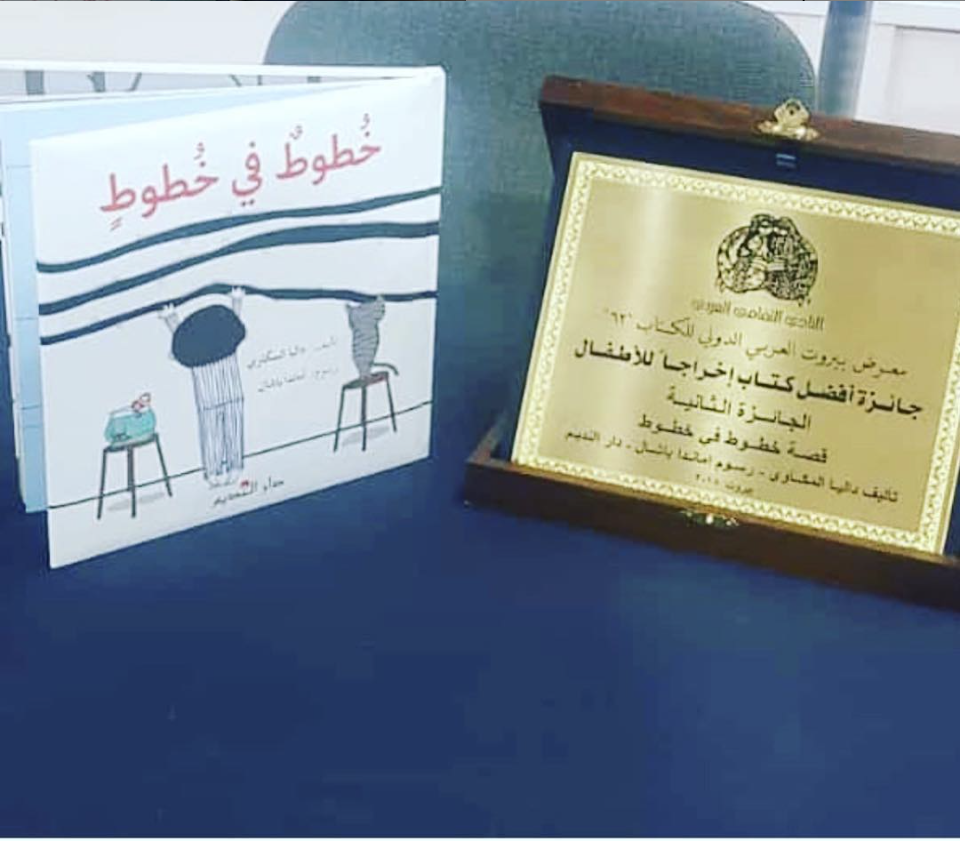 Award for best illustration! Beirut, Lebanon
