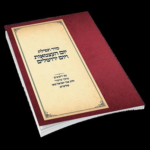 סדר תפילת יום העצמאות ויום ירושלים