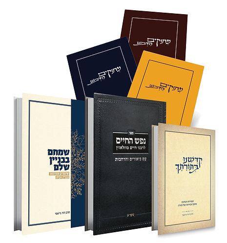 כל ספרי הרב דוד ג'יאמי חוברת החזרות אזלה מהמלאי