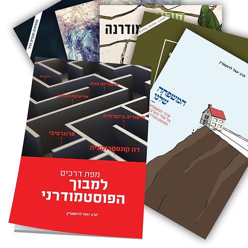 סט חוברות בנושא 'התרבות הפוסט מודרנית'הרב יגאל לוינשטיין