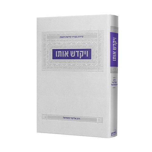 ויקדש אותו ספר על מעלת השבת הרב אליעזר קשתיאל