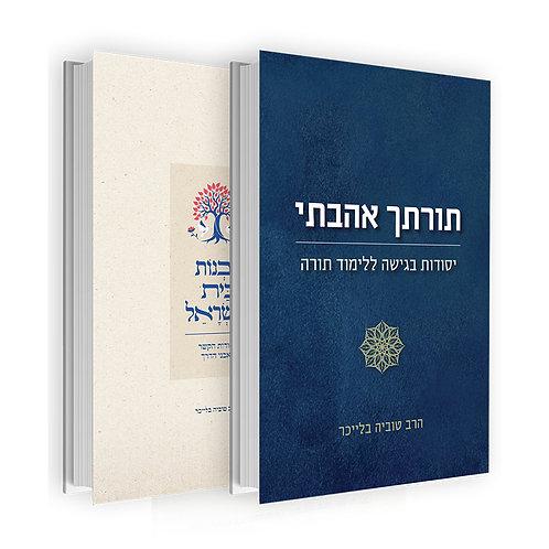 תורתך אהבתי + לבנות בית בישראל