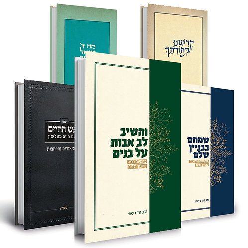 כל ספרי הרב דוד ג'יאמי