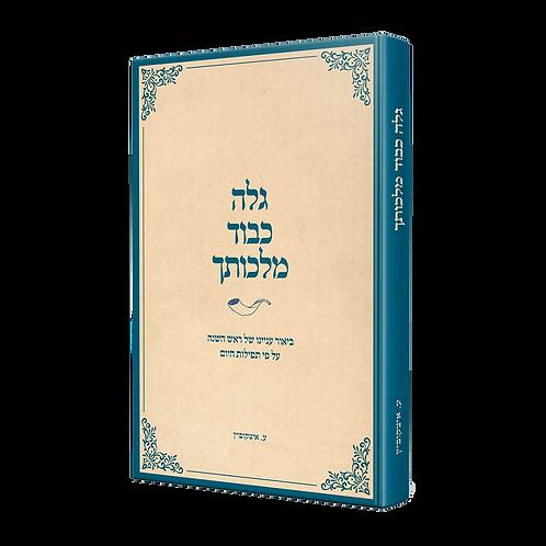 גלה כבוד מלכותך, ספר לראש השנה הרבנית עידית איצקוביץ