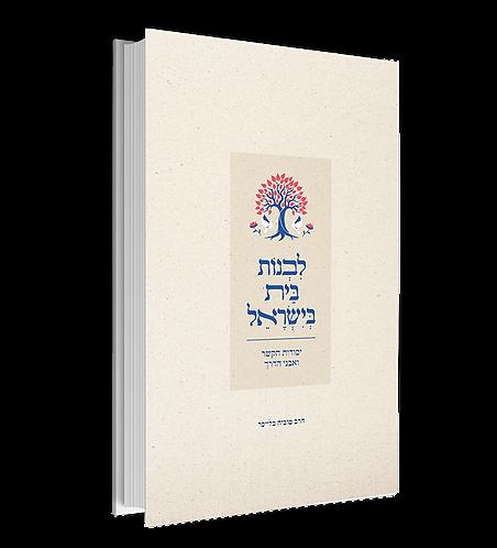 לבנות בית בישראל