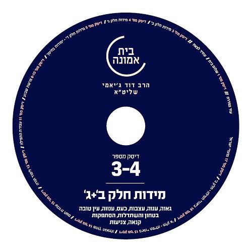 דיסק שיעורים במידות חלק ב הרב דוד גיאמי