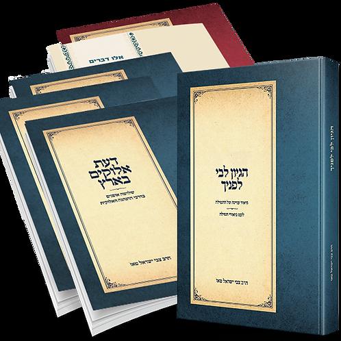 סט שירת ישראל - כולל ספר תפילה