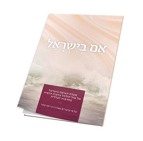 אם בישראל