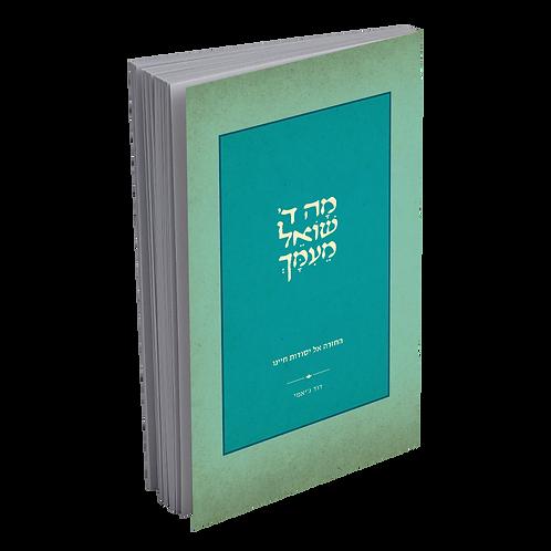 הרב דוד גיאמי מה ה שואל מעימך הקושי לחינוך ליראת שמים בציבור הדתי לאומי