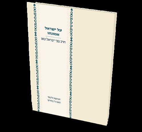 על ישראל אמונתנו