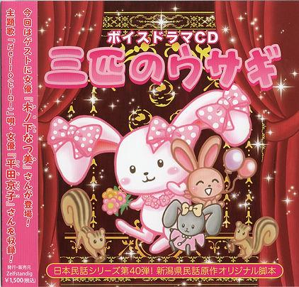 平田CDサイズ.jpg