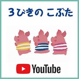 kobuta_Youtube_icon.jpg