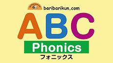 ABCフォニックス_タイトル.jpg