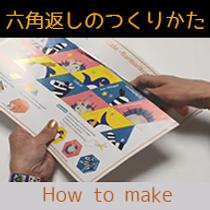 作り方PReye.png