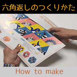 How to make. Youtube