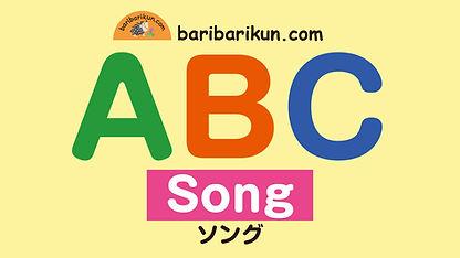 ABCソング_タイトル.jpg