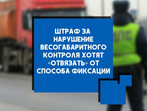Штраф за нарушение весогабаритного контроля хотят «отвязать» от способа фиксации
