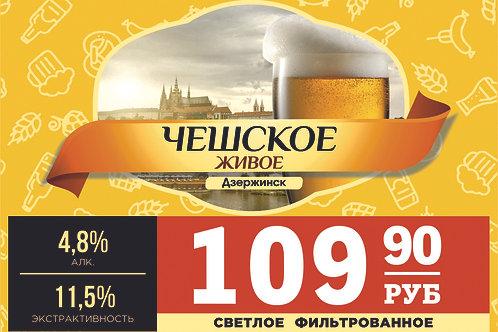 Чешское живое