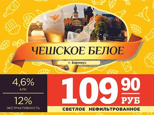 Чешское белое