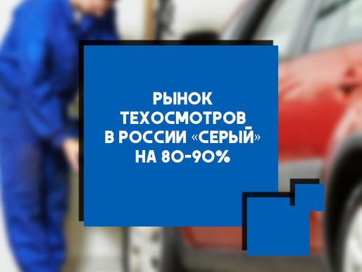 Рынок техосмотров в России «серый» на 80-90%