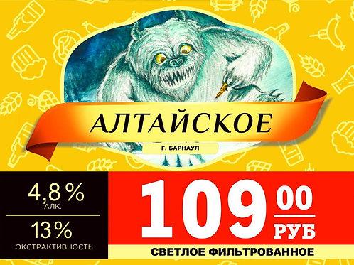 Алтайское