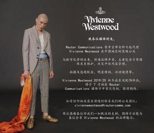 Vivienne Westwood China PR & Digital Age